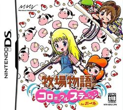 Box art Image credit http://harvestmoon.wikia.com/wiki/Harvest_Moon_DS:_Cute