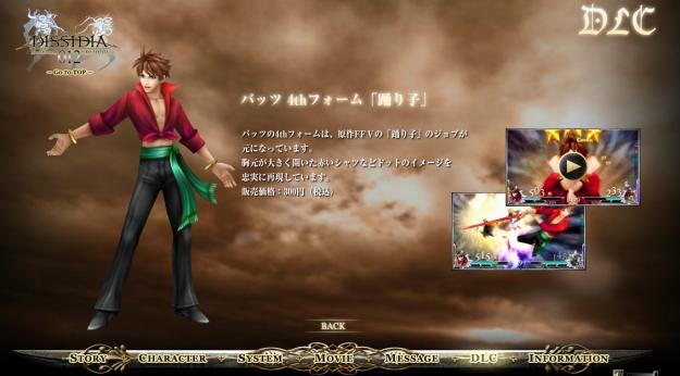 dissidia-012-jp-page-bartz