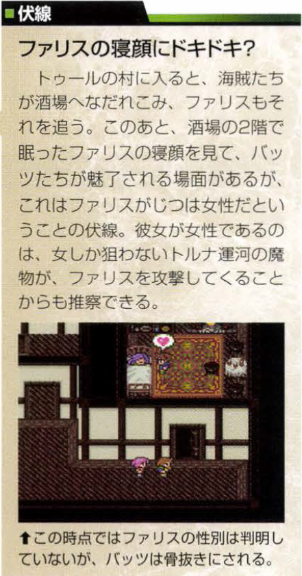 Image Source: Studio BentStuff, Ed. (2008). Final Fantasy 20th Anniversary Ultimania: File 2: Scenario. Tokyo: Square Enix Co. LTD. p.139